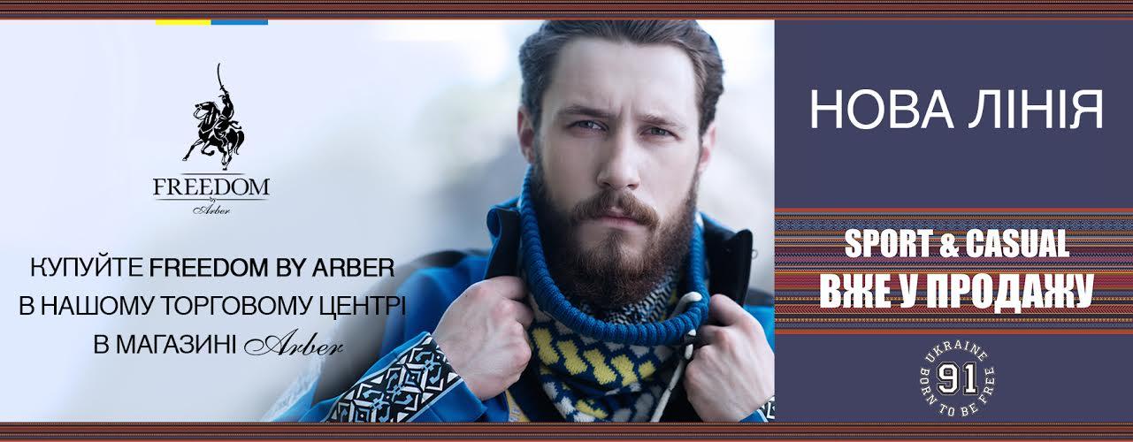 ddf2381137bea Freedom by Arber - новая линия мужской одежды для спорта и активного ...