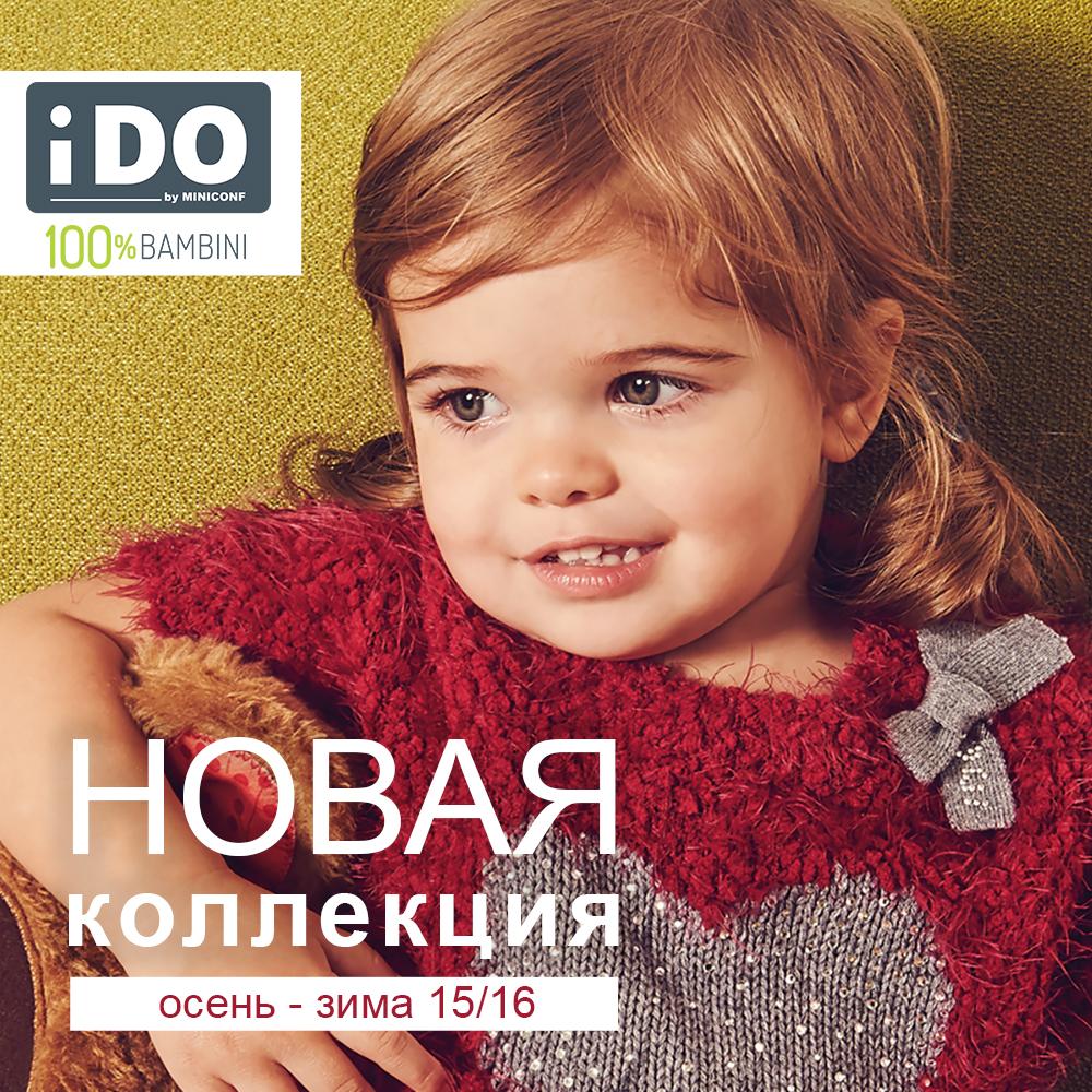 Ido Одежда Для Детей Официальный Сайт